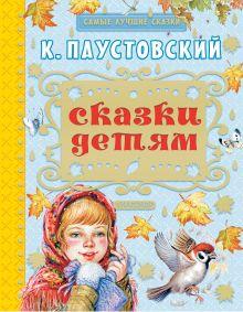 Паустовский Константин Георгиевич — Сказки детям