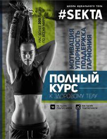 #SEKTA: полный курс к здоровому телу