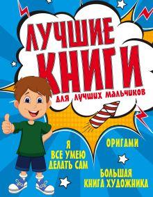 Лучшие книги для лучших мальчиков