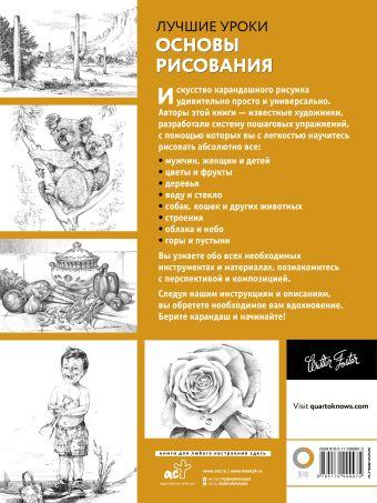 Основы рисования