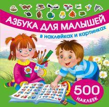 Азбука для малышей в наклейках и картинках