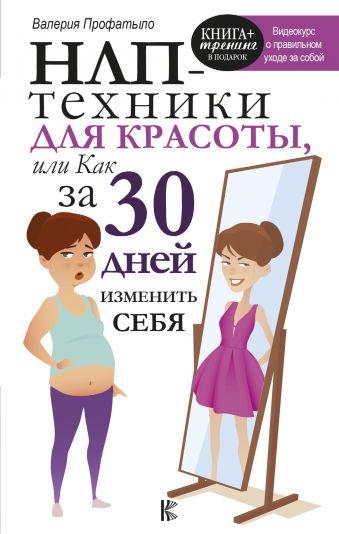 «НЛП-техники для красоты, или Как за 30 дней изменить себя»