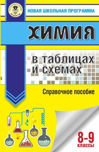 Химия в таблицах и схемах. 8-9 классы