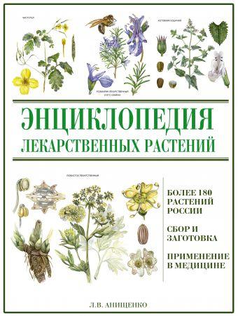 «Энциклопедия лекарственных растений»