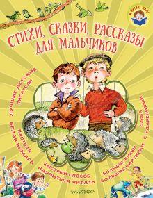Стихи, сказки, рассказы для мальчиков