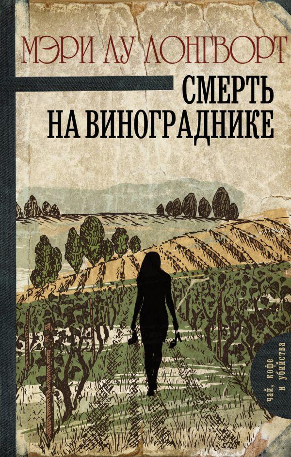 Смерть на винограднике. Мэри Лу Лонгворт