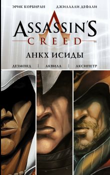Assassin's Creed: Анкх Исиды