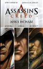 Assassin's Creed: Анкх Исиды