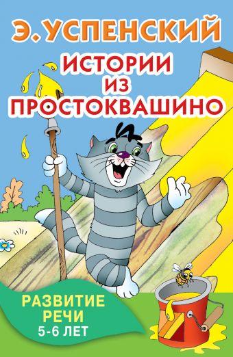 Истории из Простоквашино. Развитие речи. 5-6 лет
