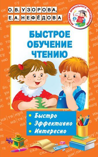 Быстрое обучение чтению