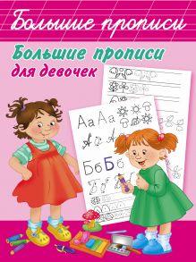 Большие прописи для девочек