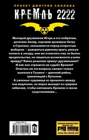 Кремль 2222. Тушино