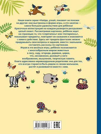 Весь мир животных