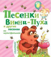 Песенки Винни-Пуха и другие песенки из мультфильмов