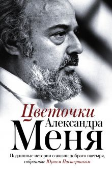 Цветочки Александра Меня