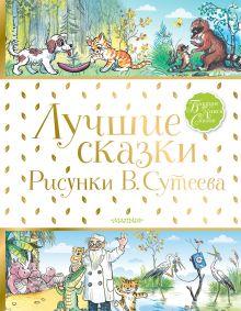 Лучшие сказки.Рисунки В.Сутеева