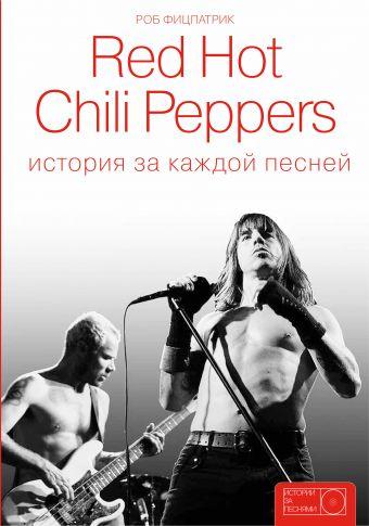 «Red Hot Chili Peppers: история за каждой песней»