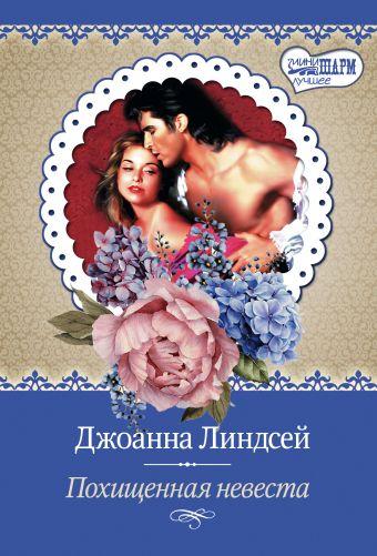 Похищенная невеста