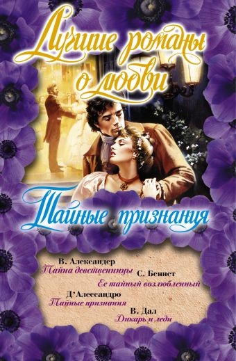 Лучшие романы о любви (Тайные признания)