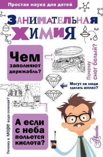 «Занимательная химия»