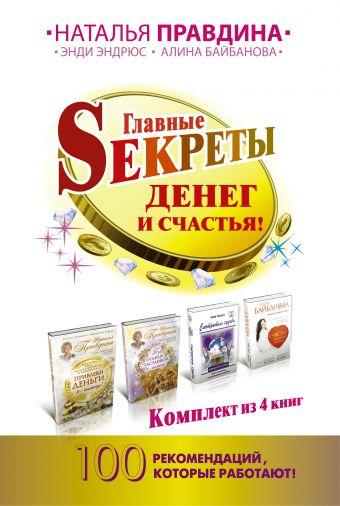Главные Sекреты денег и счастья! 100 рекомендаций, которые работают!