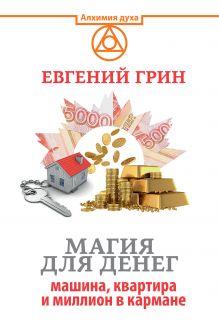 Магия для денег: машина, квартира и миллион в кармане