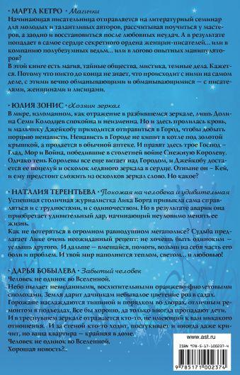 Волшебные истории от лучших авторов рунета (комплект из 4-х книг)