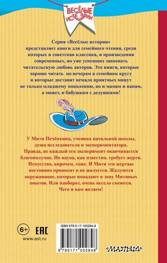 Правдивые истории про Митю Печёнкина