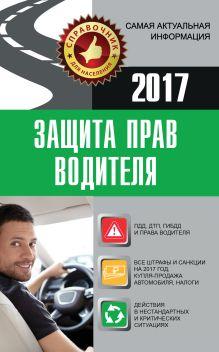 Защита прав водителя 2017