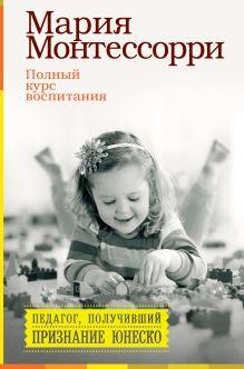 Полный курс воспитания: сборник