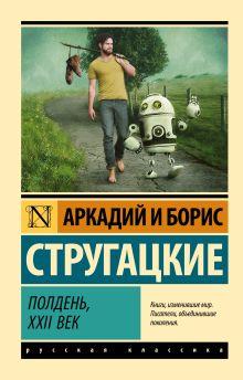 Стругацкий Аркадий Натанович — Полдень, XXII век