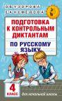 Подготовка к контрольным диктантам по русскому языку. 4 класс