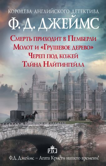 Ф.Д.Джеймс — королева романов о преступлениях