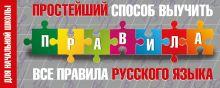 Простейший способ выучить все правила русского языка. Для начальной школы