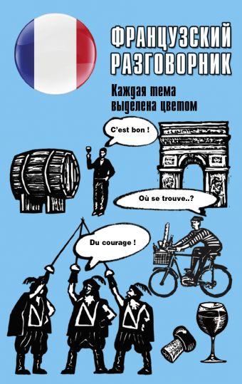 Французский разговорник