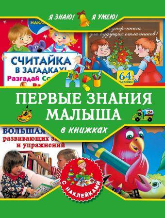 Я знаю! Я умею! Первые знания малыша в книжках с наклейками