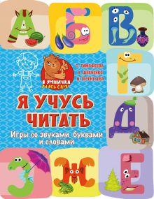 Терентьева Ирина Андреевна — Я учусь читать: игры со звуками, буквами и словами