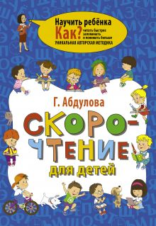 Абдулова Гюзель Фидаилевна — Скорочтение для детей