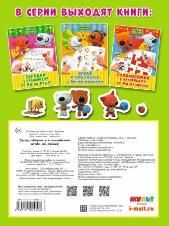 Суперлабиринты с наклейками от Ми-мимишек
