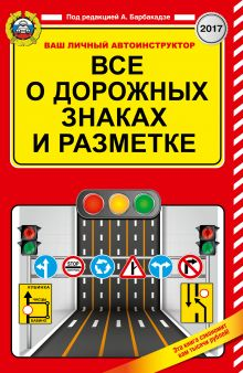 Все о дорожных знаках и разметке на 2017 год