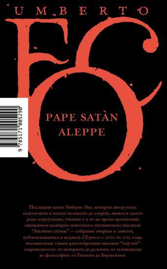 Заклятие сатаны