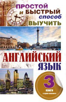 Простой и быстрый способ выучить английский язык. 3 книги в одном комплекте