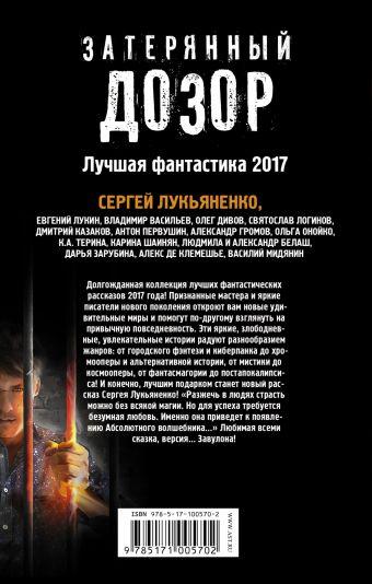 Затерянный дозор. Лучшая фантастика — 2017