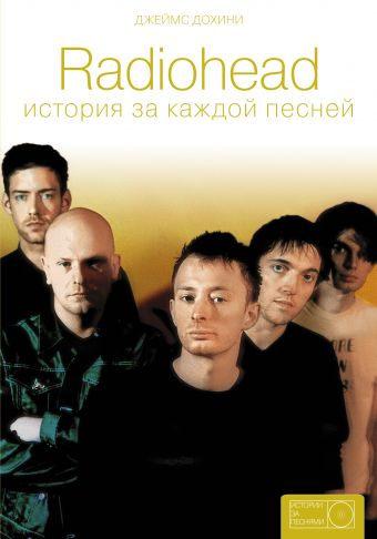 «Radiohead: история за каждой песней»