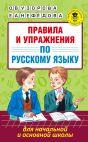 Правила и упражнения по русскому языку для начальной и основной школы