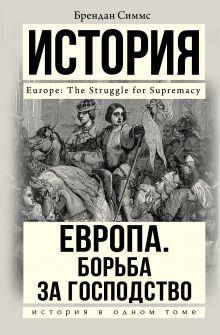 Европа. Борьба за господство: с 1453 года по настоящее время