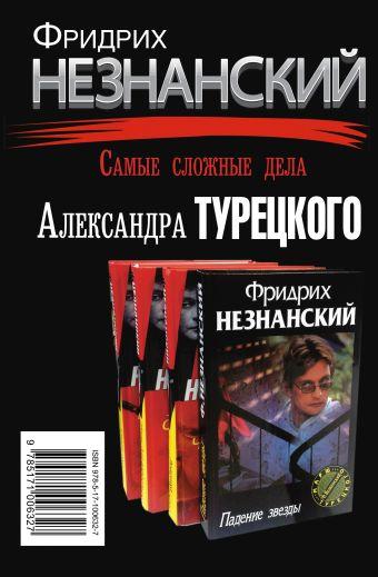 Самые сложные дела Александра Турецкого