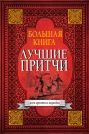 Большая книга лучших притч всех времен и народов