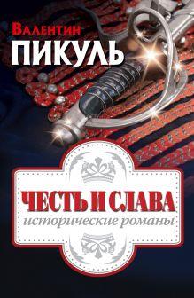 Честь и слава: исторические романы
