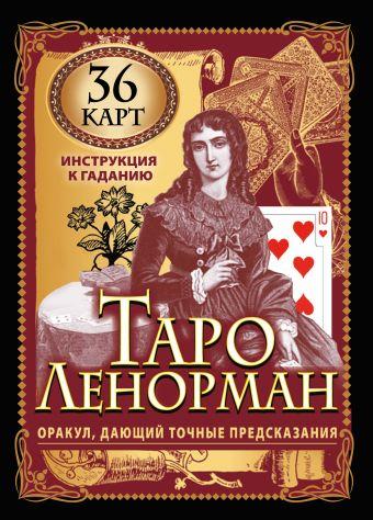 Таро Ленорман. Оракул, дающий точные предсказания. 36 карт. Инструкция к гаданию
